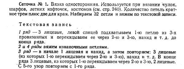 """Невесомая """"паутинка"""" спицами 2"""
