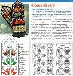 Орнаменты для варежек (жаккард) Varezhki-s-ornamentom-images-big