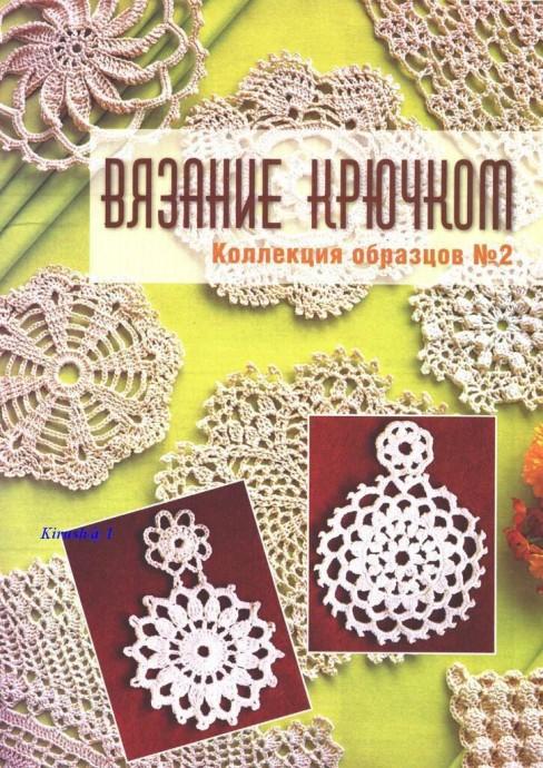 Книга с образцами узоров для вязания крючком 1