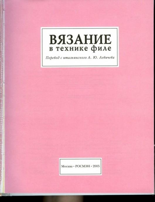 ФИЛЕЙНОЕ ВЯЗАНИЕ (КНИГА) 1