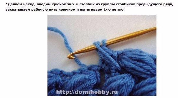 Объемный плетеный узор крючком схема фото 778